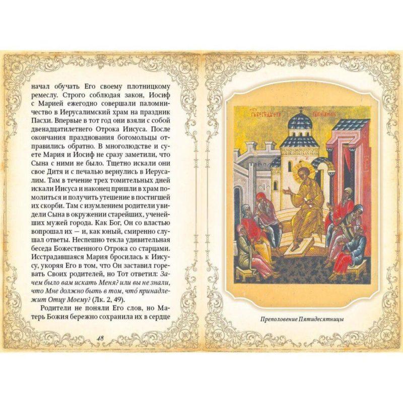 """Православная книга """"Материнская молитва"""""""
