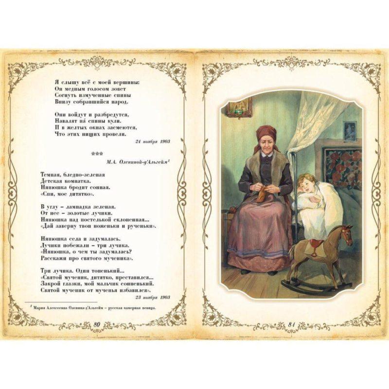 """Подарочная книга Александр Блок """"Идут часы, и дни, и годы..."""""""