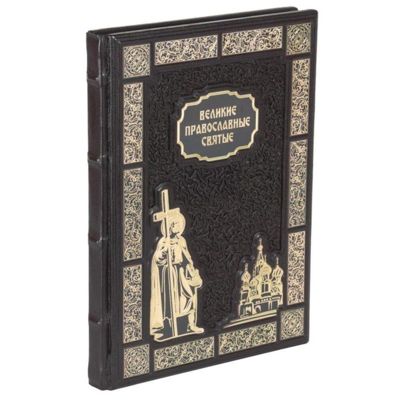 """Подарочная книга """"Великие православные святые"""" в кожаном переплете"""