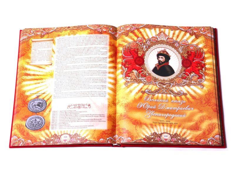 """Подарочное издание книги """"Энциклопедия царей и императоров"""""""