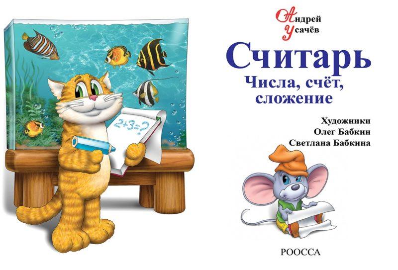 """Развивающая книга для детей """"Считарь"""" Андрей Усачев"""