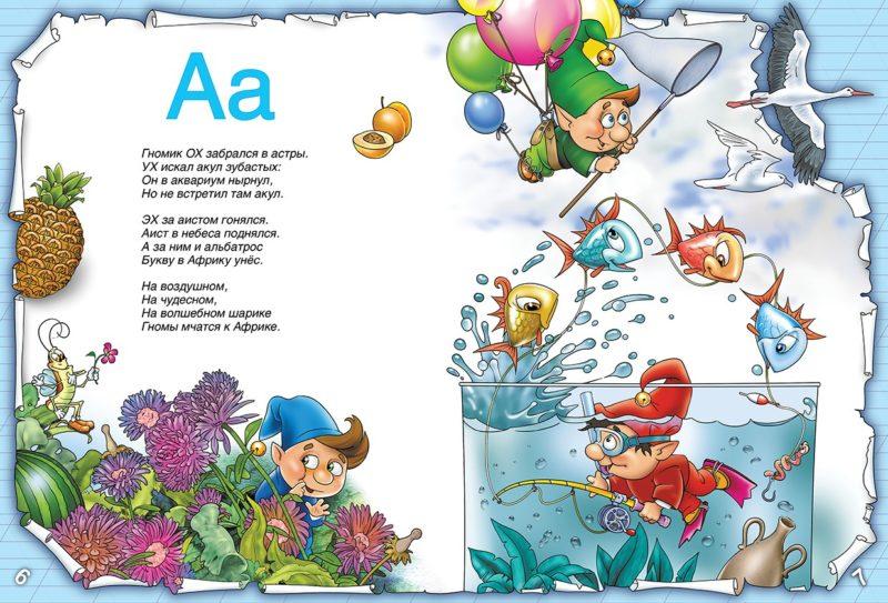 Волшебная азбука для малышей