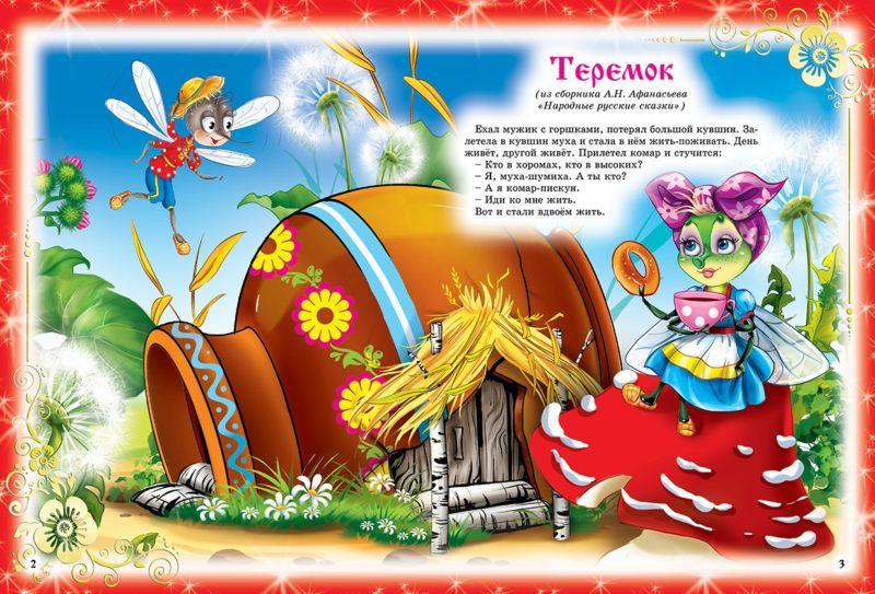 Любимые русские сказки для малышей
