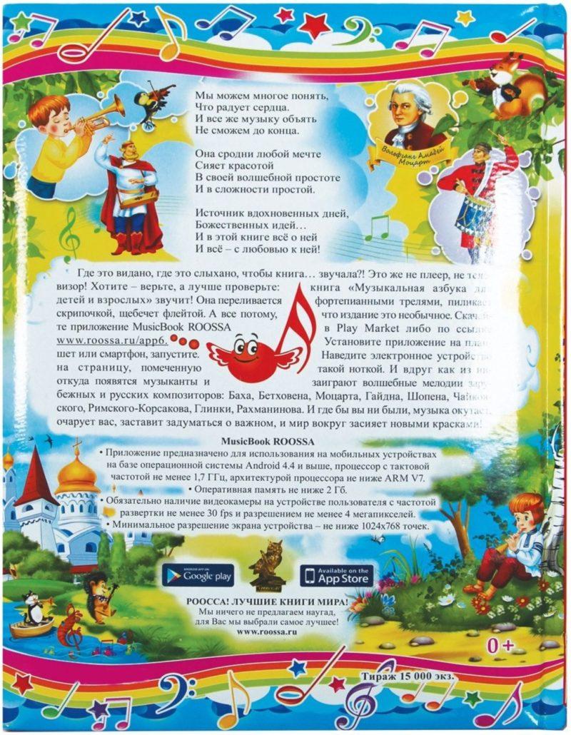 """Книга с дополненной реальностью """"Музыкальная азбука для детей и взрослых 3D"""""""