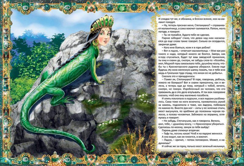 Павел Бажов. Сказы. Малахитовая шкатулка