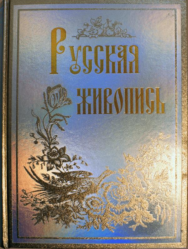 rusjiv2700 1