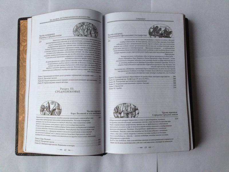 """Подарочное издание в кожаном переплете """"История военного искусства"""""""