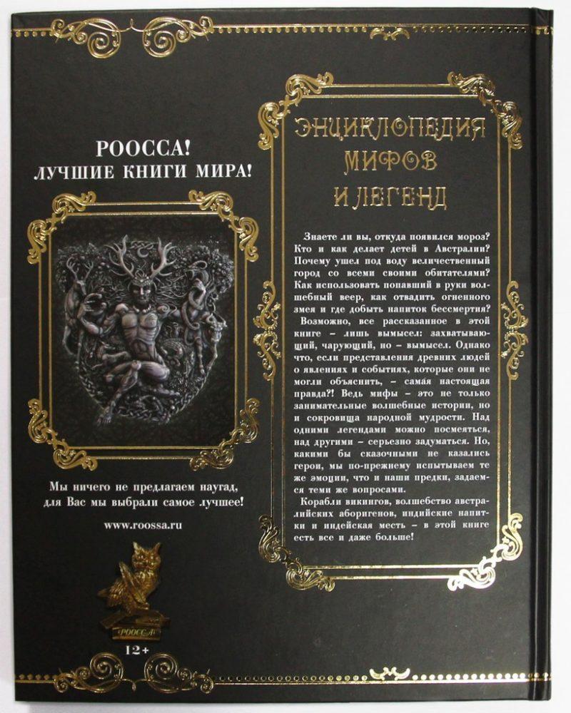 """Книга """"Энциклопедия мифов и легенд"""""""