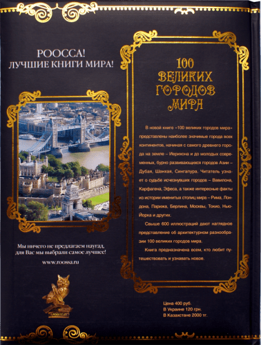 100 gorodov 5